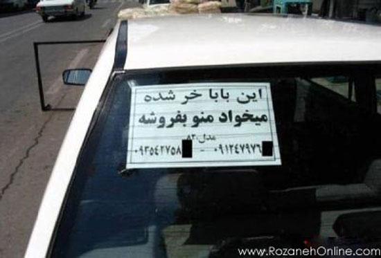 عجایبی که فقط در ایران اتفاق می افته