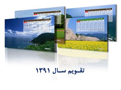 دانلود تقویم سال ۹۱ برای موبایل