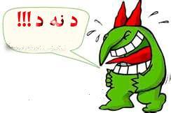 جک (د نه د) به جای (پــــــ نه پـــــــ) در نوروز ۹۱