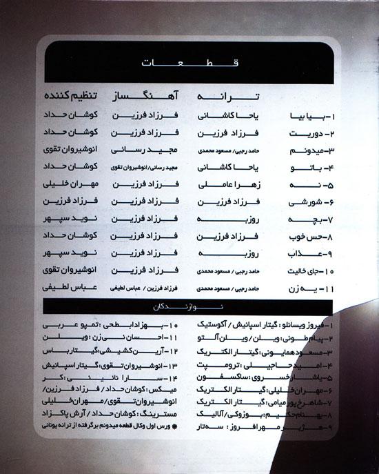 بازی هیجان انگیز شلیک دیسک بازی  خبرگزاری مهر Mehr News Agency اعترافات