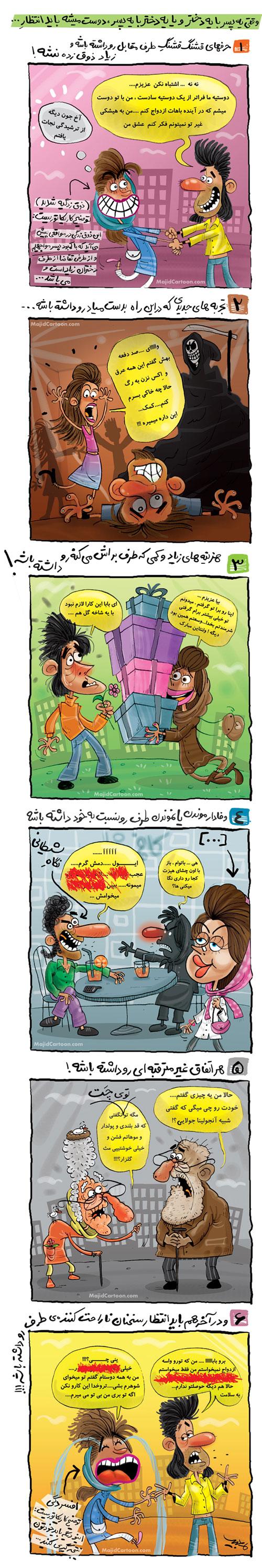 کاریکاتورهایی زیبا و خنده دار