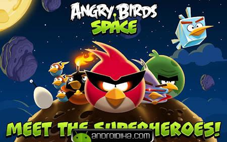 دانلود بازی پرندگان خشمگین در فضا Angry Birds Space برای آندروید