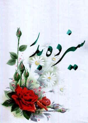 اس ام اس سیزده بدر ۱۳۹۱
