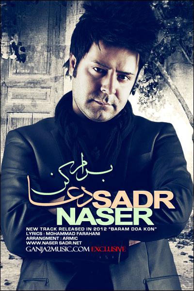 ناصر صدر برام دعا کن
