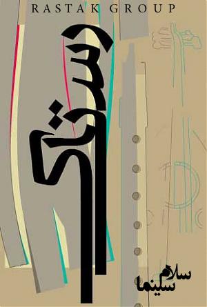 سومین آلبوم گروه رستاک در بهار ۹۱
