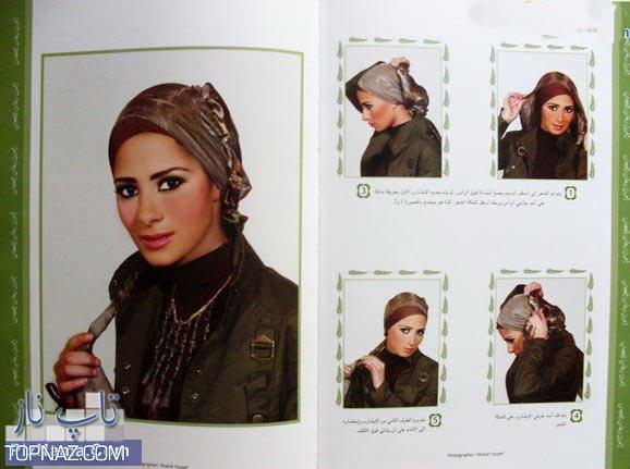 آموزش تصویری بستن شال دختران ایرانی