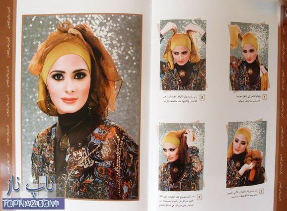 نحوه بستن شال و روسری زنان مسلمان