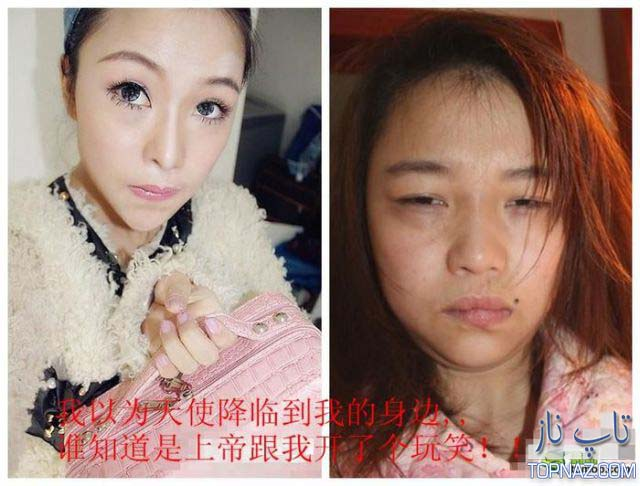 دختران چینی قبل و بعد از آرایش