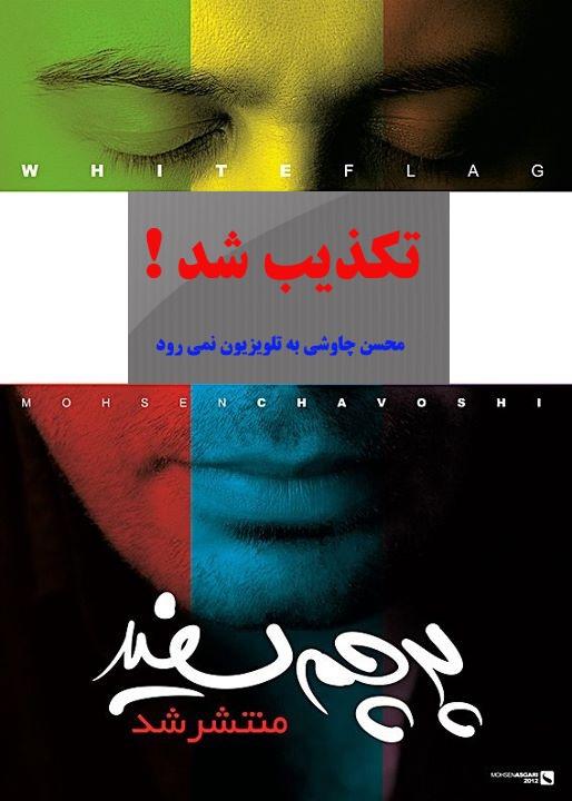 محسن چاوشی:حضورم در تلویزیون کذب محض است