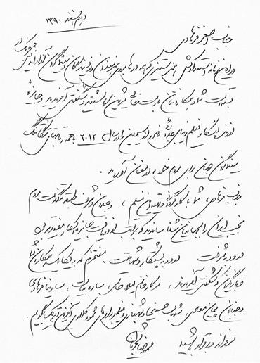 استاد شجریان و اصغر فرهادی