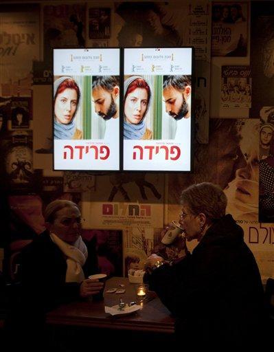 """اکران """"جدایی نادر از سیمین"""" در اسرائیل (عکس)"""
