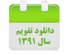 دانلود تقویم 1391 – بسته طبیعت