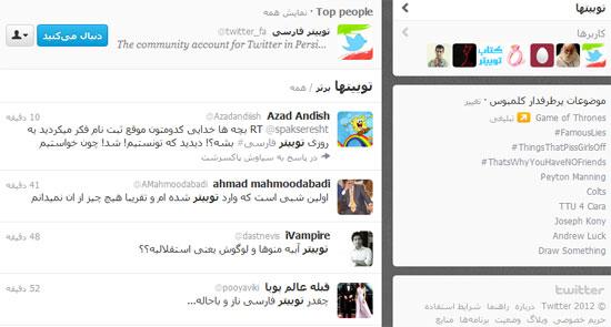 توییتر با زبان فارسی در دسترس است