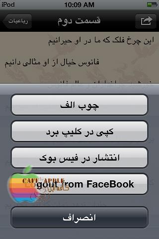 نرم افزار فارسی رباعیات خیام Khayyam v1.3