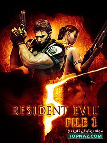 دانلود بازی resident evil file1 برای گوشی های نوکیا