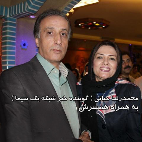 محمدرضا حياتي ( گوينده خبر ) و همسرش