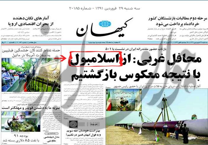سوتی جالب روزنامه امروز صبح کیهان+عکس