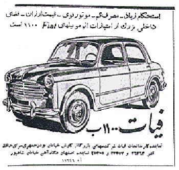 تبلیغات جالب و قدیمی قبل از انقلاب 57